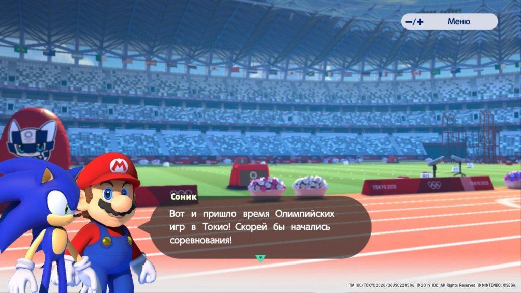 Обзор: Марио и Соник на Олимпийских играх 2020 в Токио – Фитнес для ленивых 3