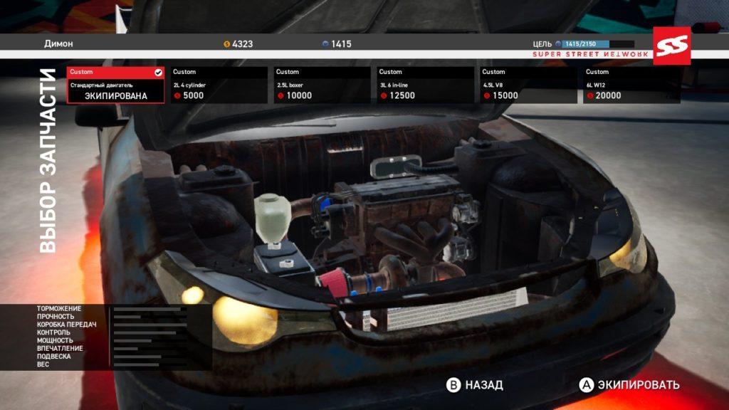 Super Street: Racer - Пособие о том, как из хлама сделать конфетку 13