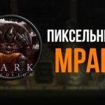 Обзор: Dark Devotion - Пиксельный мрак 14