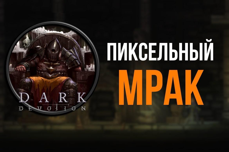 Обзор: Dark Devotion - Пиксельный мрак 15
