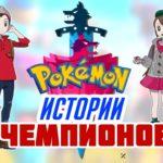 Обзор: Pokémon Sword & Shield - Галопом по Галару 51