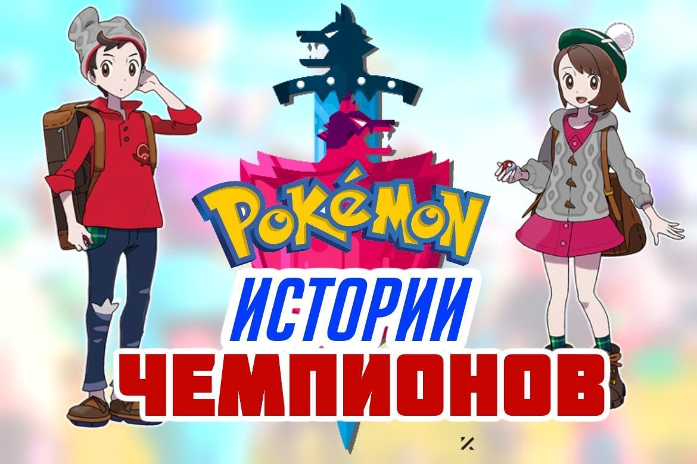 Обзор: Pokémon Sword & Shield - Галопом по Галару 52