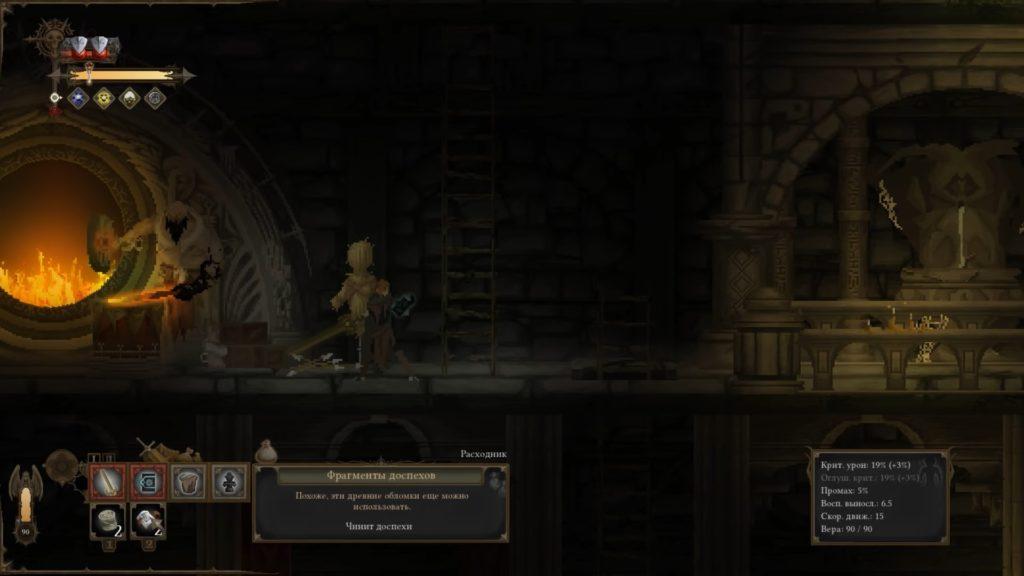 Обзор: Dark Devotion - Пиксельный мрак 7