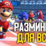 Обзор: Марио и Соник на Олимпийских играх 2020 в Токио – Фитнес для ленивых 16