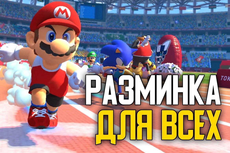 Обзор: Марио и Соник на Олимпийских играх 2020 в Токио – Фитнес для ленивых 17