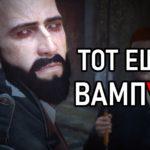Vampyr – То, что мертво, умереть не может 108