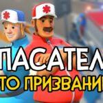 The Stretchers - Красный и синий спешат на помощь 118