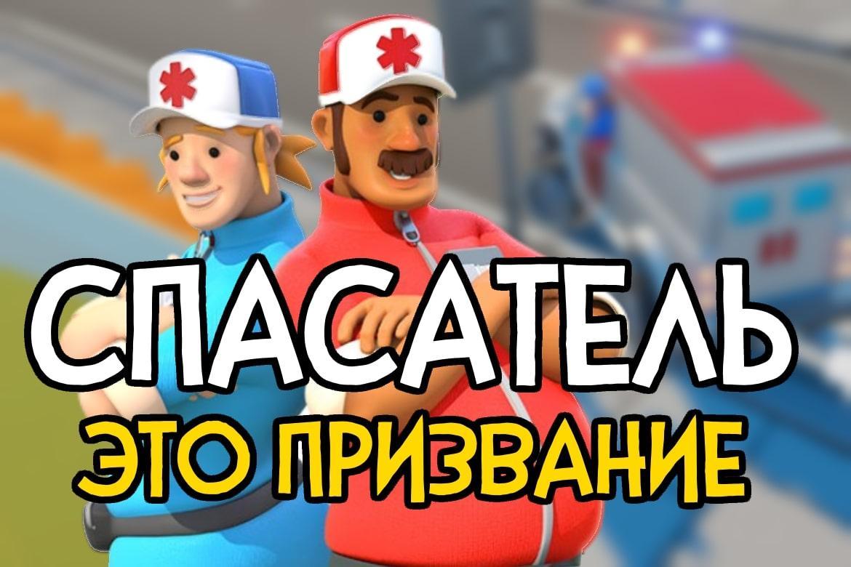 The Stretchers - Красный и синий спешат на помощь 119
