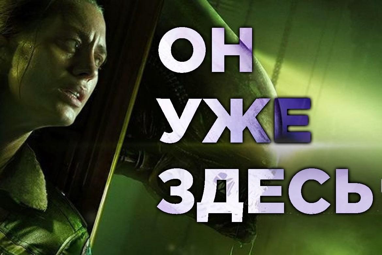 Обзор: Alien: Isolation - Тише ходишь, дольше дышишь 29