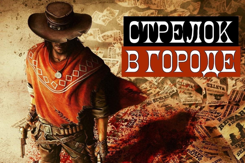 Call of Juarez: Gunslinger – Хороший, плохой, мертвый 111