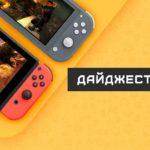 Дайджест - Nintendo News #16 (13.01.20 - 20.01.20) 97