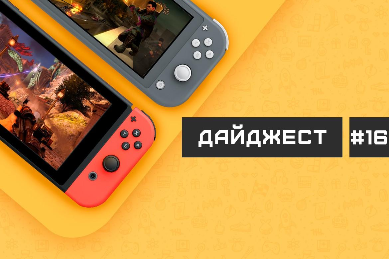 Дайджест - Nintendo News #16 (13.01.20 - 20.01.20) 98