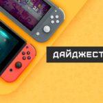 Дайджест — Nintendo News #17 (20.01.20 — 28.01.20) 97