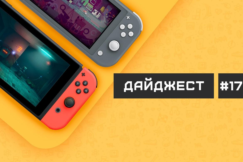 Дайджест — Nintendo News #17 (20.01.20 — 28.01.20) 98