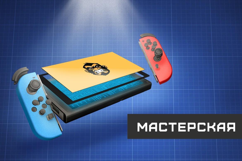 Спецвыпуск #1 - Обзор 5-ти чехлов для Nintendo Switch от HORI + розыгрыш 124