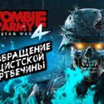 Обзор: Zombie Army 4: Dead War - Дело Блаcковица живет! 34