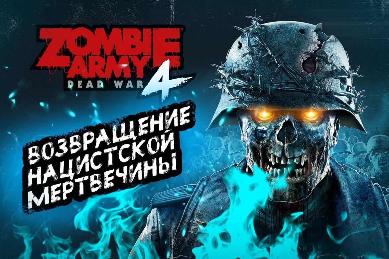 Обзор: Zombie Army 4: Dead War - Дело Блаcковица живет! 35