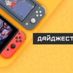 Дайджест — Nintendo News #19 (03.02.20 — 10.02.20) 97