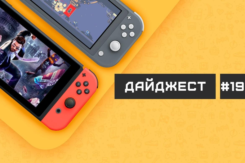 Дайджест — Nintendo News #19 (03.02.20 — 10.02.20) 98