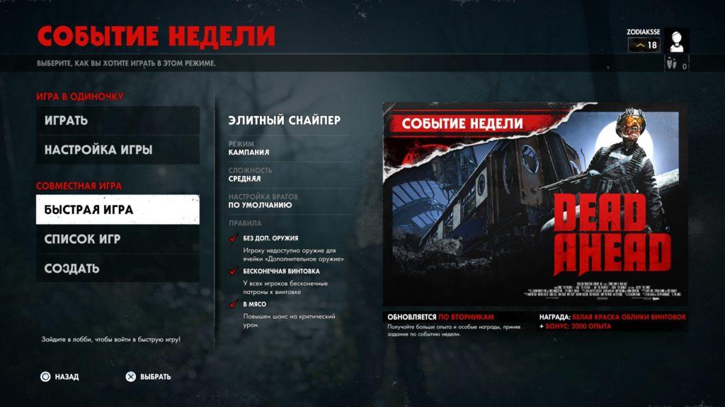 Обзор: Zombie Army 4: Dead War - Дело Блаcковица живет! 25