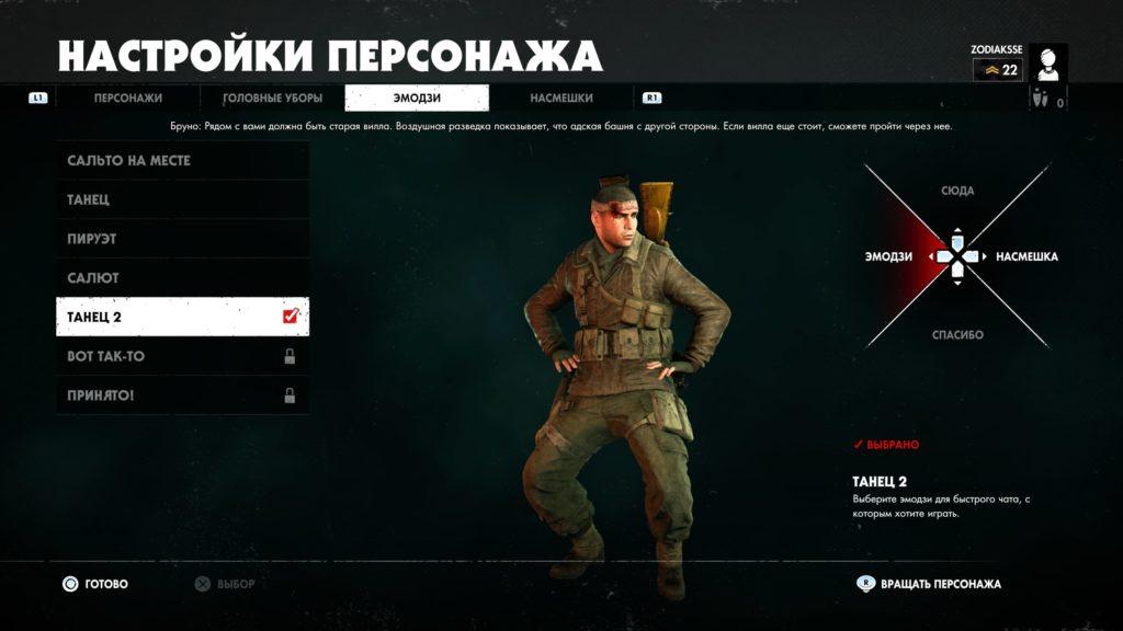 Обзор: Zombie Army 4: Dead War - Дело Блаcковица живет! 12