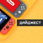 Дайджест — Nintendo News #24 (10.03.20 — 16.03.20) 97