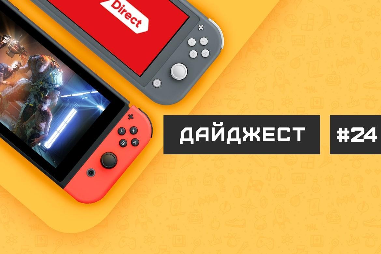 Дайджест — Nintendo News #24 (10.03.20 — 16.03.20) 98