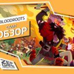 Обзор: Bloodroots - Ультранасилие «Выжившего» 11
