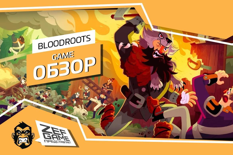 Обзор: Bloodroots - Ультранасилие «Выжившего» 12