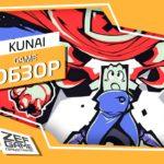 Обзор: Kunai - Только истинный воин спасёт мир 11