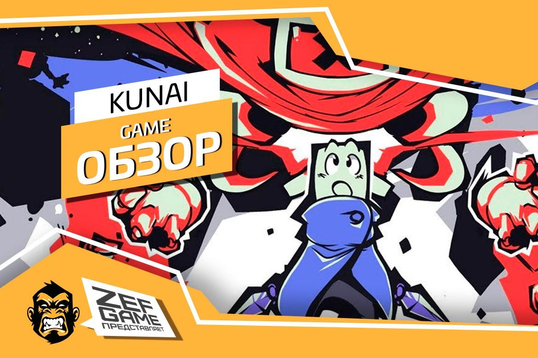 Обзор: Kunai - Только истинный воин спасёт мир 12