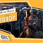 Обзор: Metro Redux – Билет в один конец 23