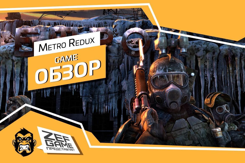 Обзор: Metro Redux – Билет в один конец 24