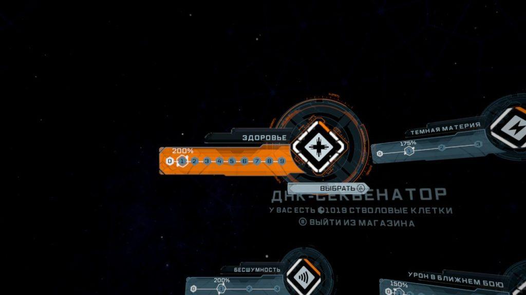 Обзор: The Persistence - Космический Саркофаг 11