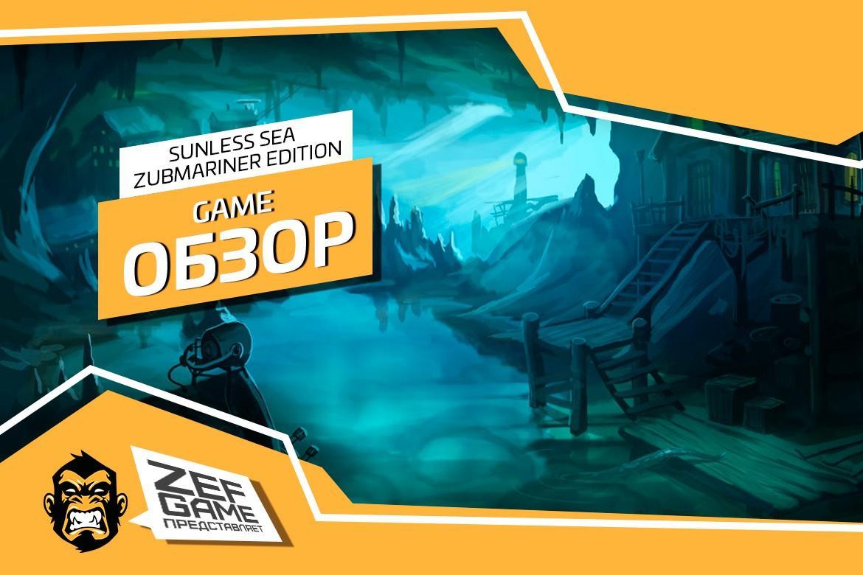 Обзор: Sunless Sea: Zubmariner Edition - Как не стать кормом 14