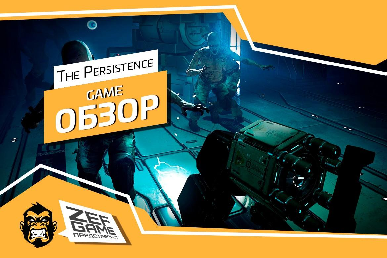 Обзор: The Persistence - Космический Саркофаг 18