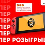 Разыгрываем сразу 10 проектов для Nintendo Switch. [Завершён] 97