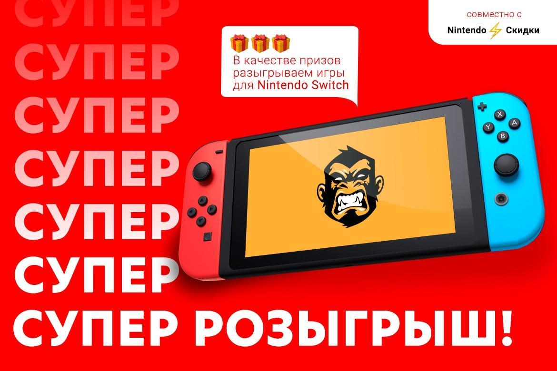 Разыгрываем сразу 10 проектов для Nintendo Switch. [Завершён] 98