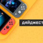 Nintendo News #30 - Возвращение текстового дайджеста, игры от EA на Nintendo Switch и сюжетное DLC для MK11 38