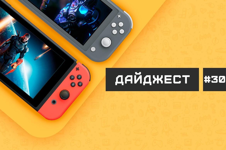 Nintendo News #30 - Возвращение текстового дайджеста, игры от EA на Nintendo Switch и сюжетное DLC для MK11 39