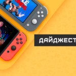 Nintendo News #29 - Релиз Street Of Rage 4, бесплатная неделя в Splatoon 2 и бета-тест Ninjala 97