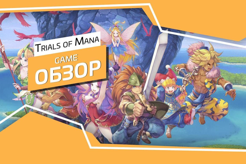 Обзор: Trials of Mana - Меч бесконечности 24