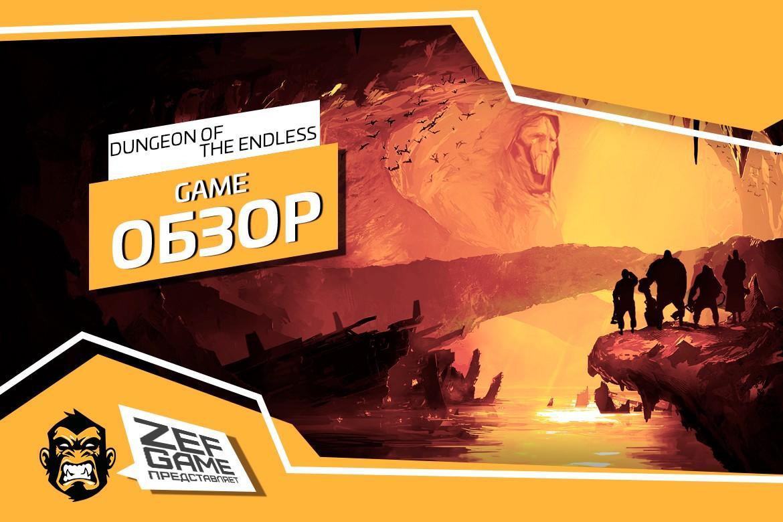 Обзор: Dungeon of the Endless - Посмотрим, что за дверью? 22
