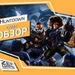 Huntdown - Жизнь под гнётом безумия 113