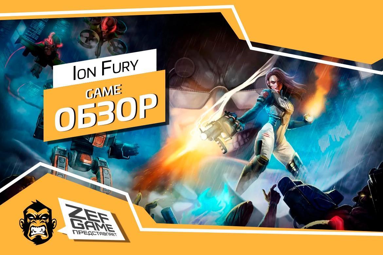 Обзор: Ion Fury – Ретро в тренде 19