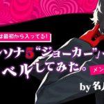 В новом трейлере Catherine: Full Body засветился Joker из Persona 5 97
