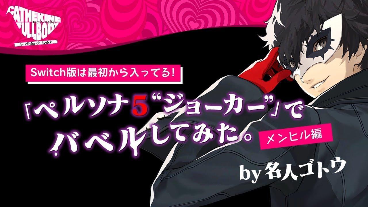В новом трейлере Catherine: Full Body засветился Joker из Persona 5 98
