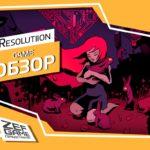 Resolutiion - По миру цифрового подсознания 122