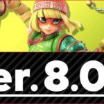 Super Smash Bros. Ultimate обновлен до версии 8.0.0 98