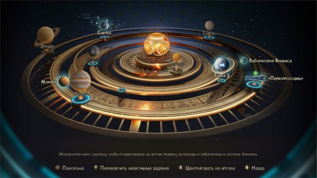 The Outer Worlds - Другие миры с щепоткой плесени 24